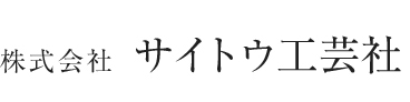 サイトウ工芸社